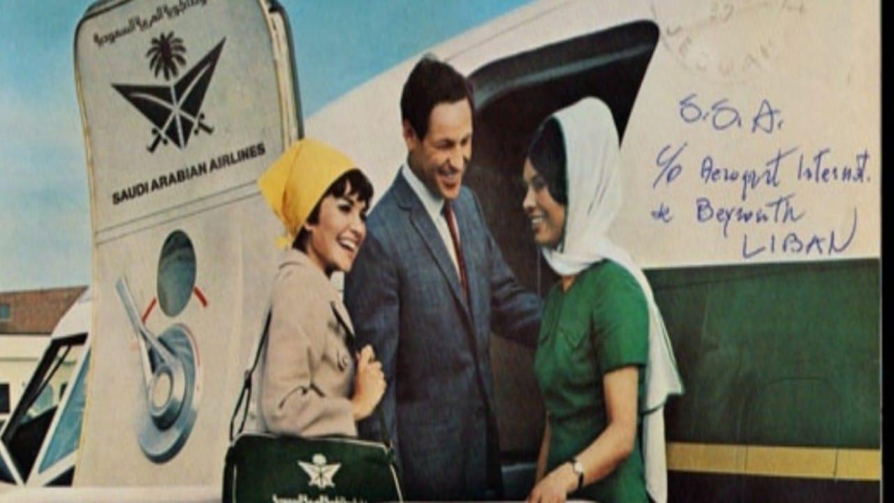 شاهد.. بطاقة بريدية تحمل إعلان الخطوط السعودية وصورة مضيفة بالزي الأخضر والوشاح الأبيض