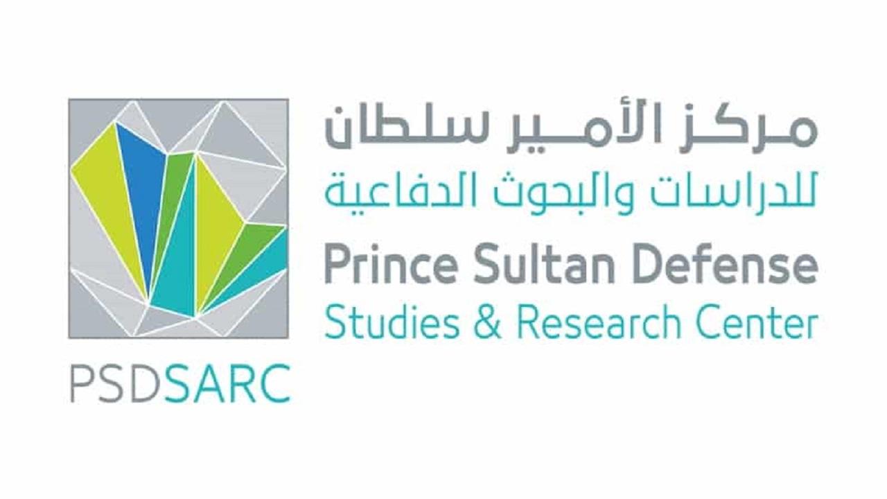 مركز الأمير سلطان للدراسات والبحوث الدفاعية يوفر وظائف بالرياض