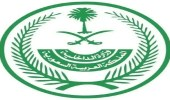 """""""الداخلية"""" توضح حالات يعاقب فيها المتحرش بالسجن 5 سنوات و300 ألف غرامة"""