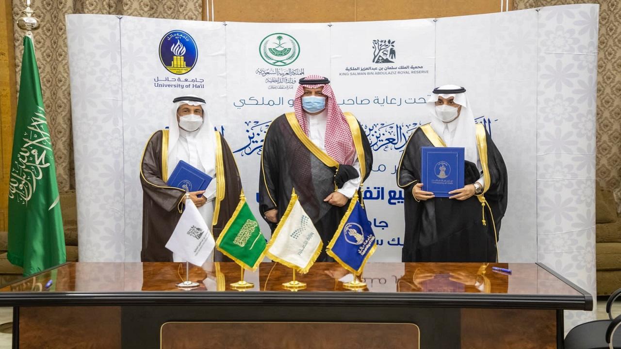 سموّ أمير منطقة حائل يرعى مراسم توقيع اتفاقية تعاون بين جامعة حائل ومحمية الملك سلمان بن عبد العزيز الملكية