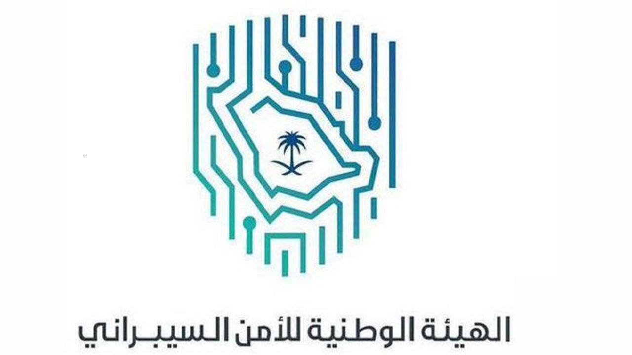 """هيئة الأمن السيبراني تعلن فتح التقديم في برنامج """"التدريب للتوظيف"""""""