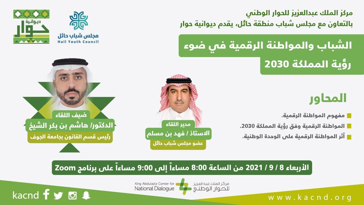 مركز الملك عبدالعزيز للحوار الوطني يستعرض مفهوم المواطنة الرقمية في ضوء رؤية المملكة 2030