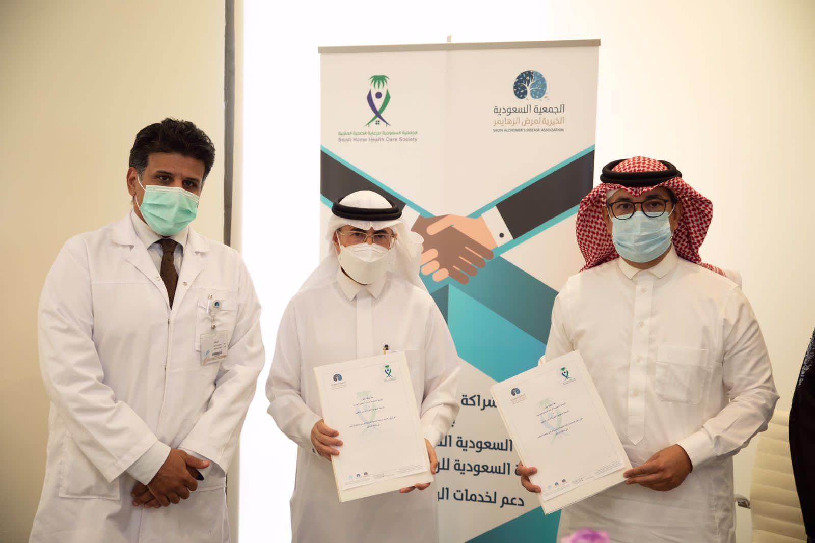 جمعية الزهايمر توقع اتفاقية مع الجمعية السعودية للرعاية الصحية المنزلية