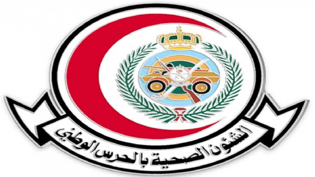 الشؤون الصحية بوزارة الحرس الوطني توفر 149 وظيفة