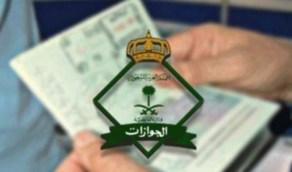 """""""الجوازات"""": يتم استلام الجواز بعد 3 أيام عمل من عملية الإصدار"""