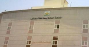 """المحكمة الجزائية تصادق العفو عن """"قاتل"""" مقابل بناء جامع بالطائف"""