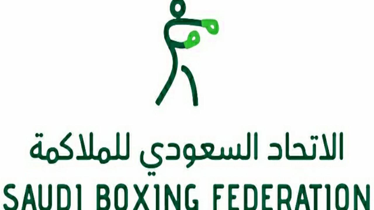 الرياض تحتضن بطولة المملكة للملاكمة للرجال