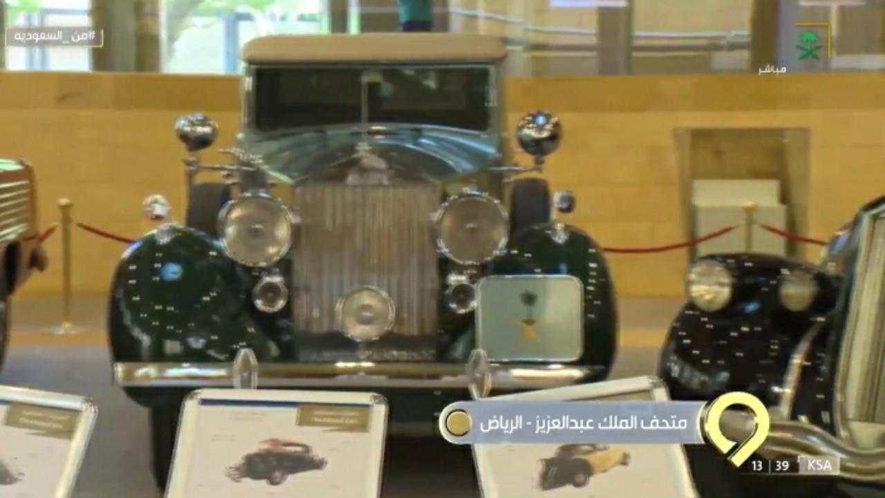 شاهد.. قصة أول سيارة صنعتها روزرايز باللون الأخضر مهداة للملك المؤسس