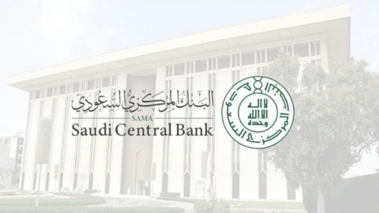 البنك المركزي يمدد فترة التقديم على برنامج ترجمة الأبحاث في المالية الإسلامية