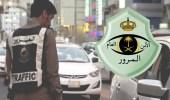 ضبط 3190 مركبة مخالفة بمختلف مناطق المملكة