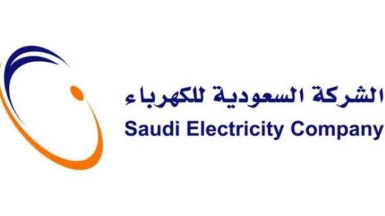 """""""السعودية للكهرباء"""": تعامل غير المختصين مع القواطع """"خطر"""""""