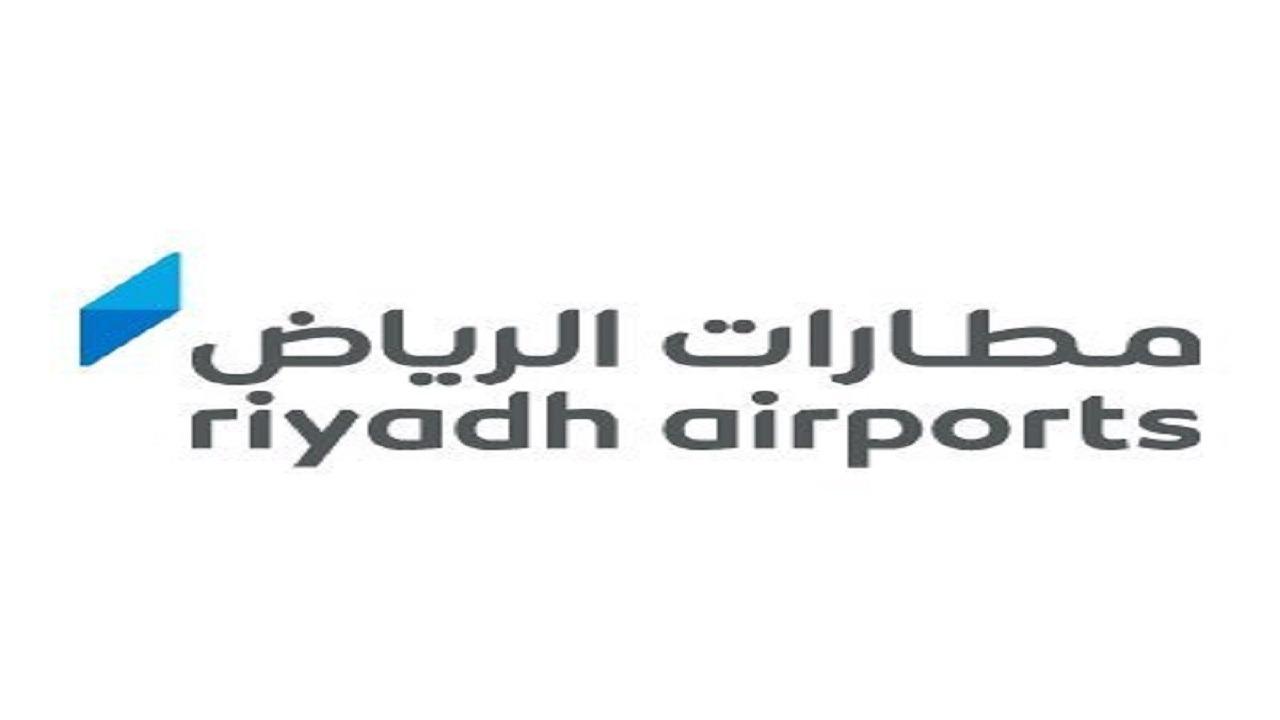 وظائف شاغرة بشركة مطارات الرياض
