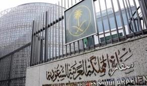 سفارة المملكة توضح إجراءات جديدة لدخول بريطانيا
