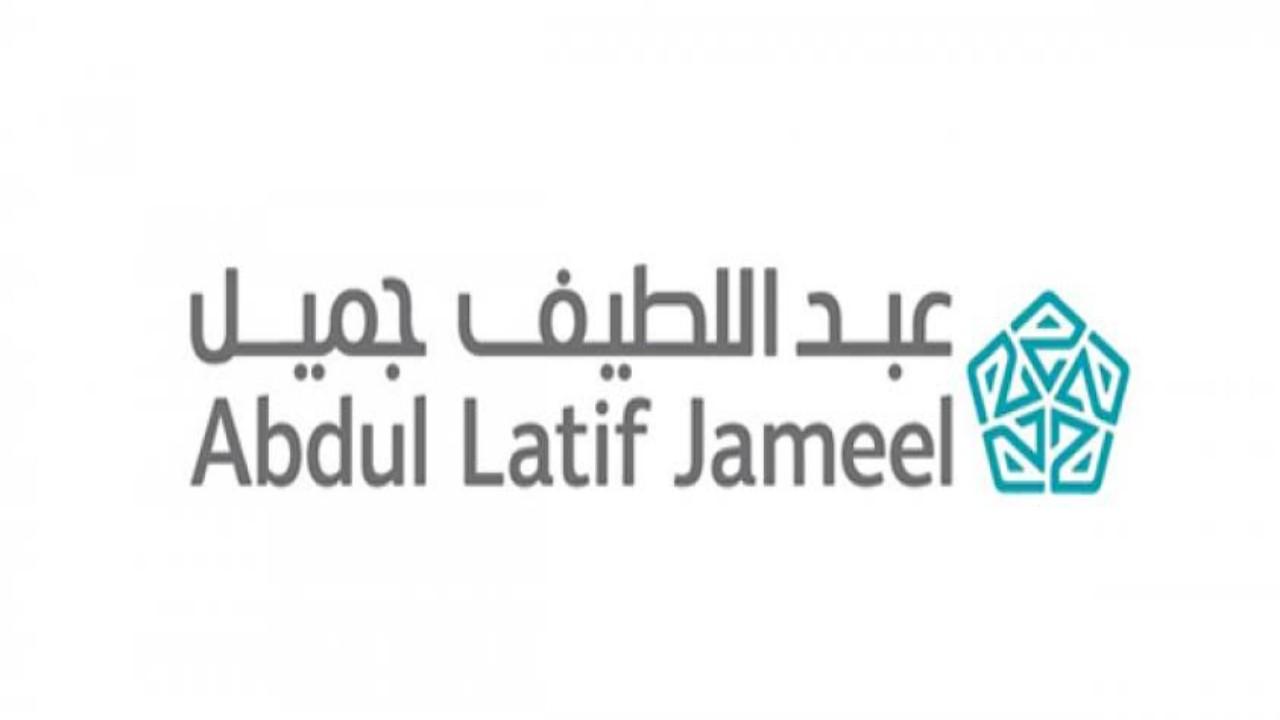 شركة عبد اللطيف جميل تعلن عن وظائف شاغرة