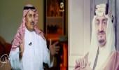 فيديو..الفريق أول البقمي يكشف تفاصيل يوم استشهاد الملك فيصل وكيف تصرف الملك فهد