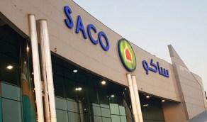 """وظائف بالشركة السعودية للأدوات المعدنية """"ساكو"""""""