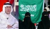 تركي الحمد يعدد مزايا الفتاة السعودية