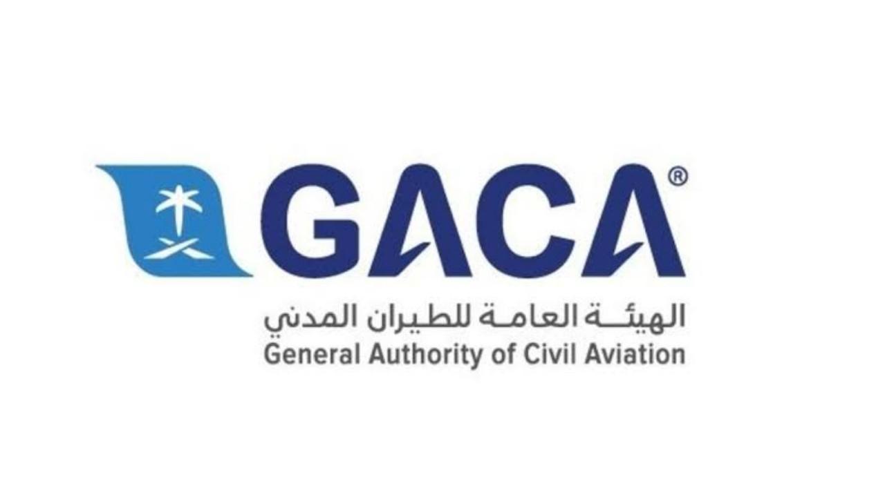 وظائف شاغرة في هيئة الطيران المدني