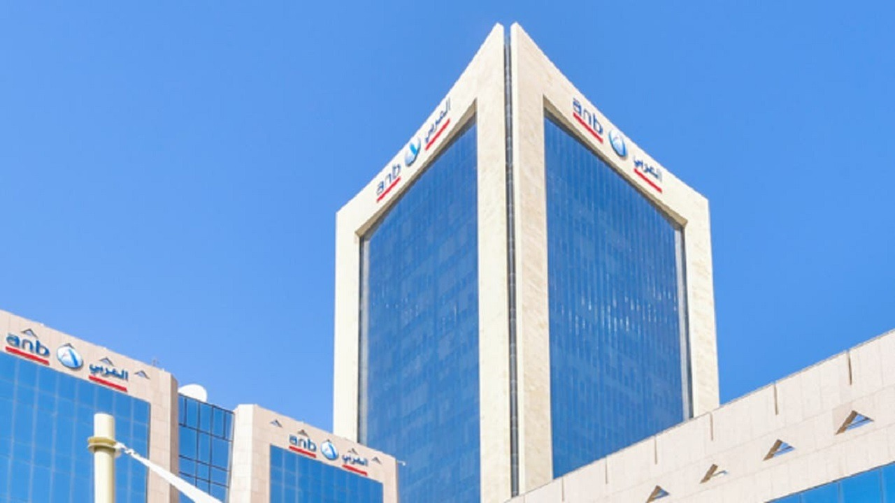 البنك العربي الوطني يعلن بدء التقديم على برنامج تطوير الخريجين