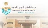 18 وظيفة شاغرة بمستشفى قوى الأمن بمكة المكرمة