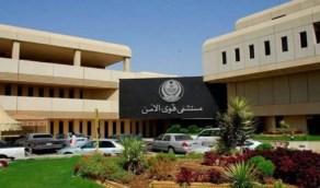 مستشفى قوى الأمن يعلن عن وظائف شاغرة