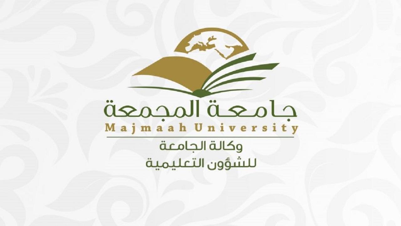 """جامعة المجمعة تنتهي من """"أتمتة"""" حزمة من الإجراءات والأعمال الأكاديمية"""