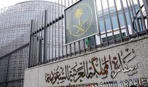سفارة المملكة بالقاهرة تدعو المواطنين للاحتفال باليوم الوطني