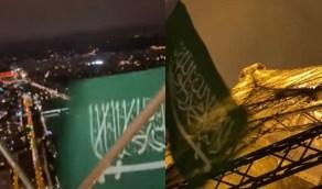 فيديو.. علم المملكة يرفرف أعلى برج إيفل