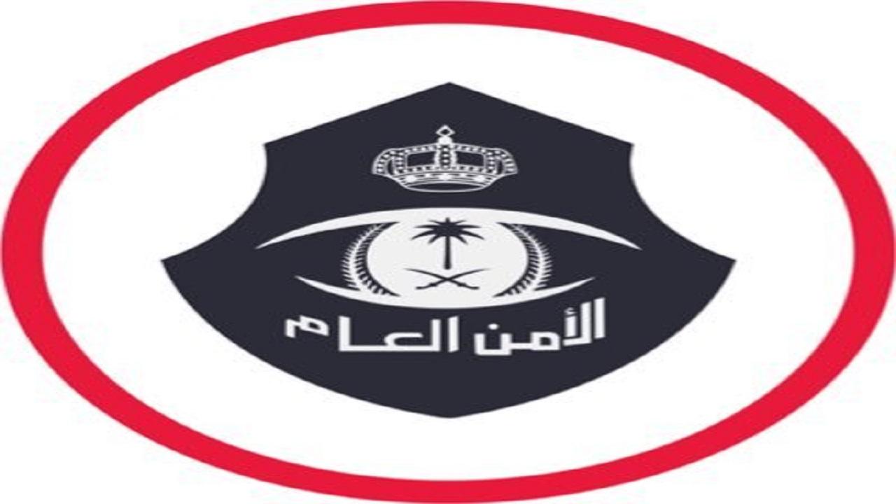 """""""الأمن العام"""" يوضح عقوبة مخالفة تعليمات الحجر الصحي المؤسسي"""