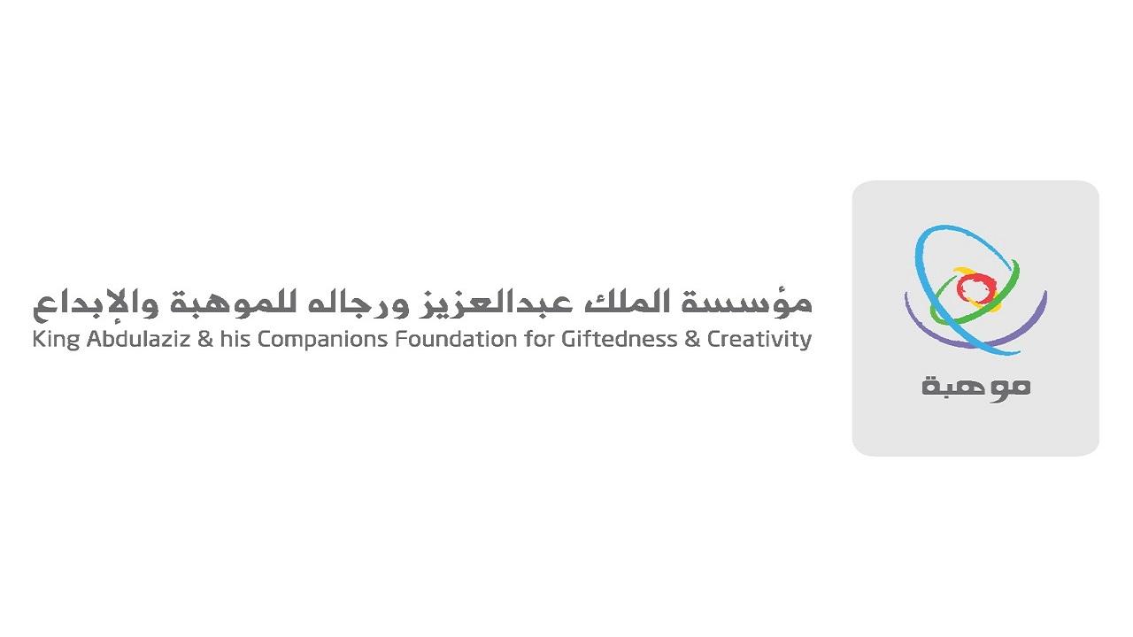 76 مدينة ومحافظة سعودية تشارك في برنامج موهبة المتقدم في العلوم والرياضيات