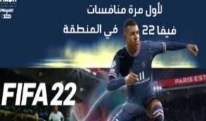لأول مرة.. منافسات FIFA 22 في المملكة خلال موسم الرياض