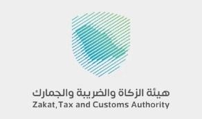 """""""الزكاة والضريبة"""" تدعو المكلفين من قطاع الأعمال إلى تقديم الإقرارات الضريبية"""