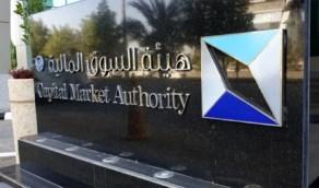 هيئة السوق المالية تعلن عن إطلاق الدفعة الخامسة لتصريح تجربة التقنية المالية