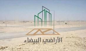 """""""الأراضي البيضاء"""": تطوير 6 أراضٍ توفر 3 آلاف قطعة سكنية بالرياض"""