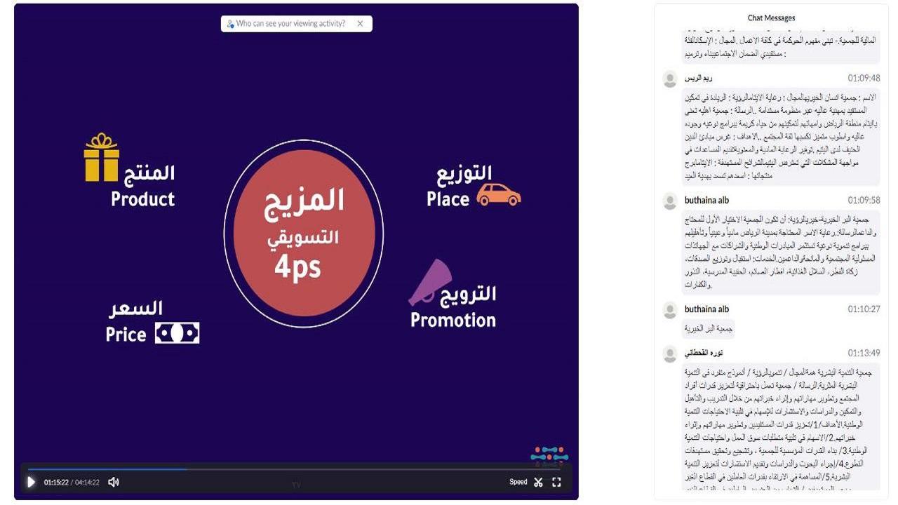 """جمعية """"همّة"""" تبدأ التدريب العملي لبرنامج بارعة التواصل الرقمي"""