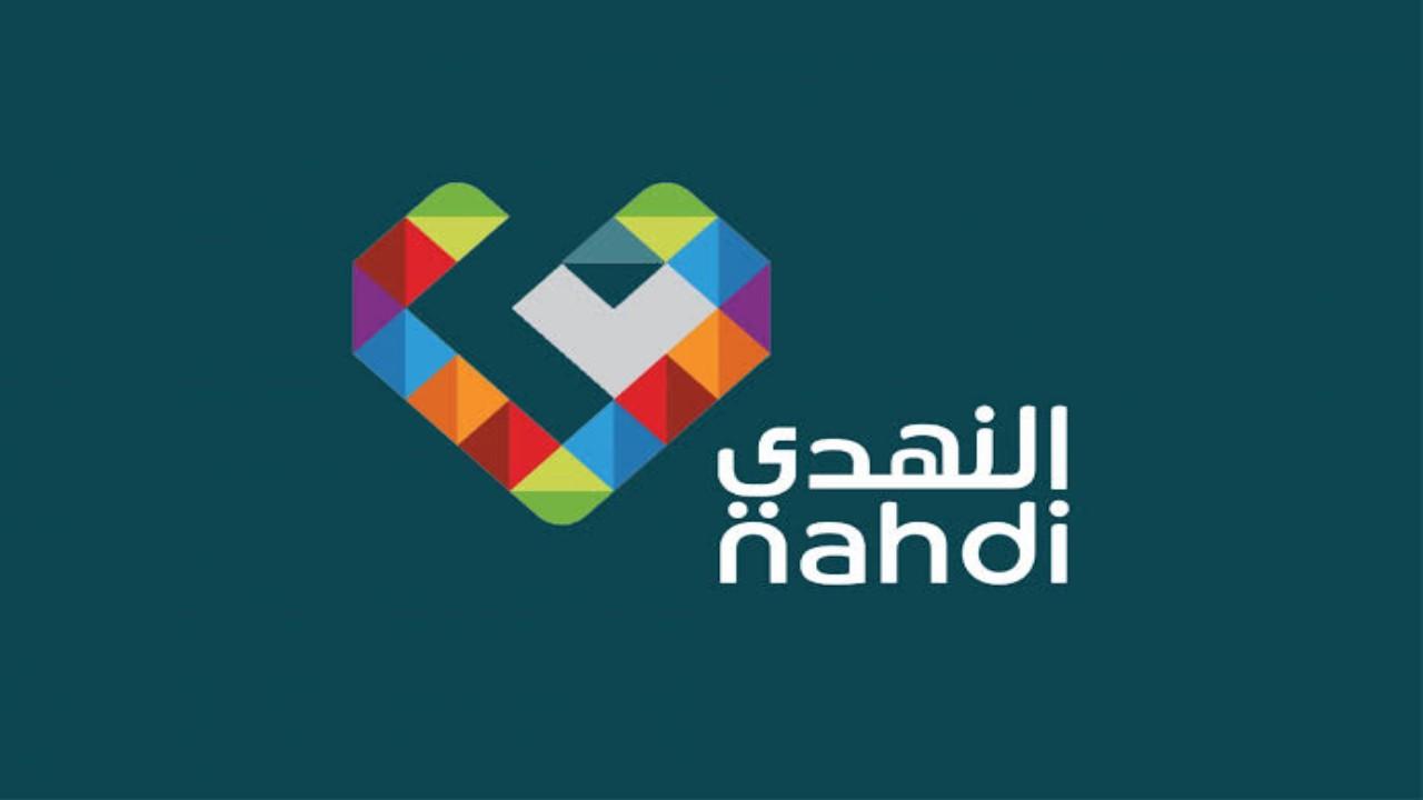 شركة النهدي تعلن عن وظائف إدارية شاغرة
