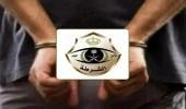 القبض على 5 أشخاص ومقيمة لانتحالهم صفة رجال الأمن بمكة