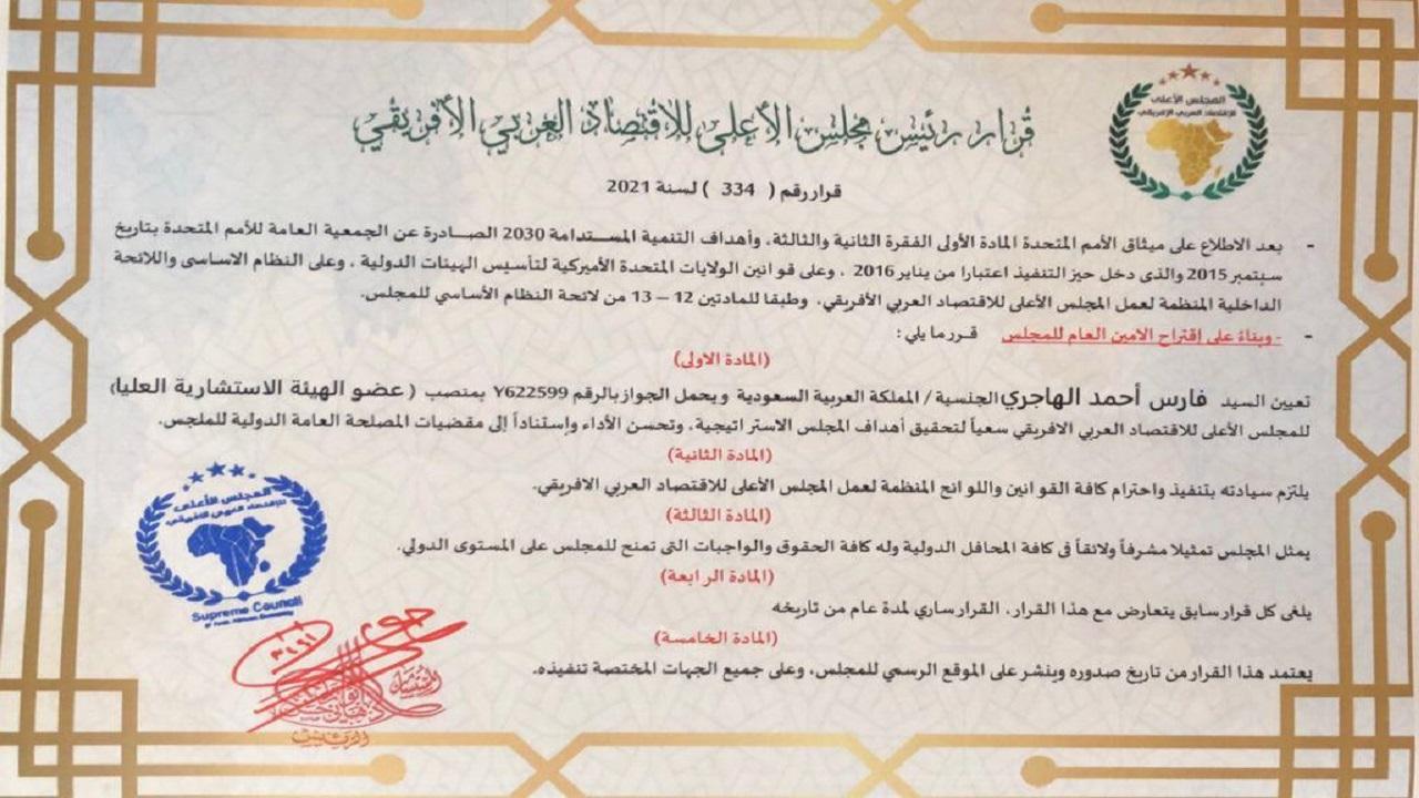 تعيين الأستاذ فارس الهاجري عضواً للهيئة الاستشارية لمجلس الاقتصاد الافريقي
