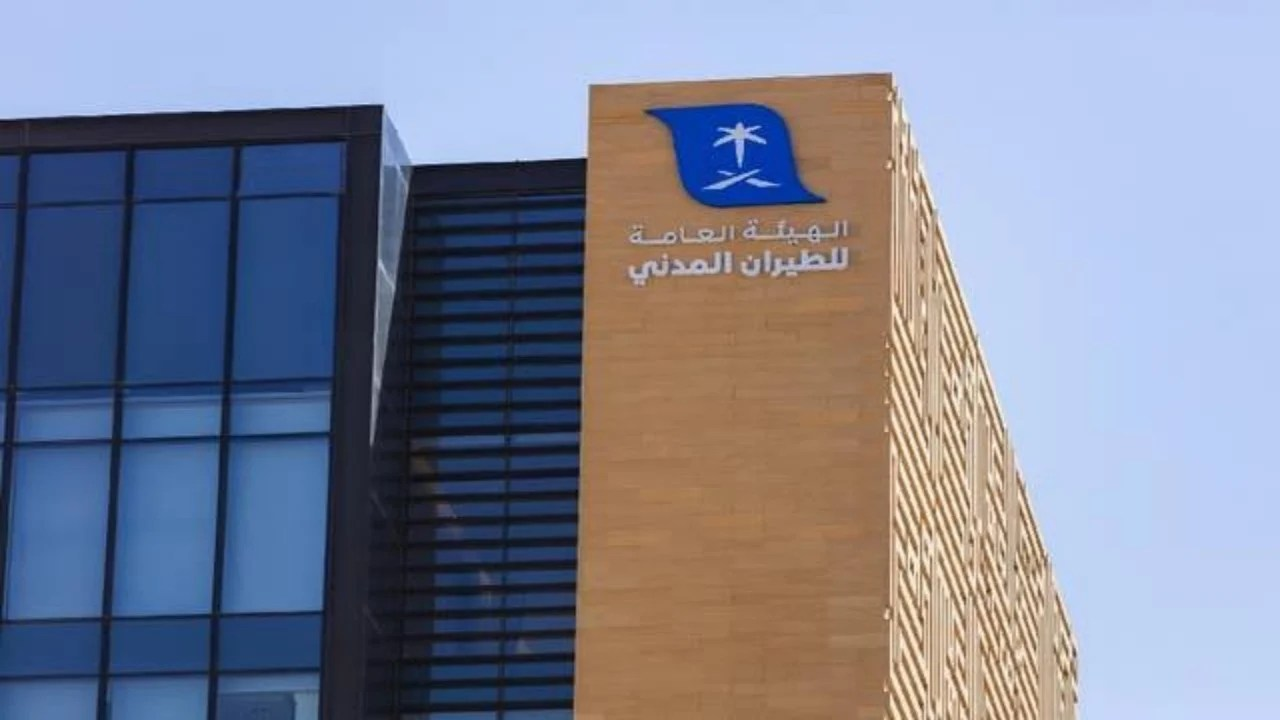 الهيئة العامة للطيران المدني تعلن عن توفر وظائف إدارية وتقنية شاغرة