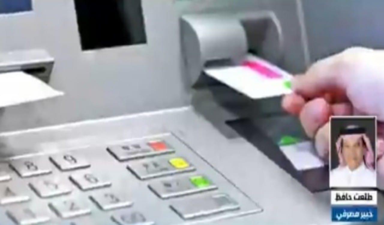 """خبير مصرفي يكشف عن خطورةرمي إيصالات الصراف الآلي دون إتلافها """"فيديو"""""""