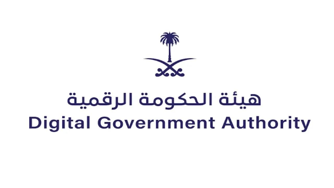 هيئة الحكومة الرقمية تطلق برنامج تطوير القدرات الحكومية الرقمية (قدرات-تك)
