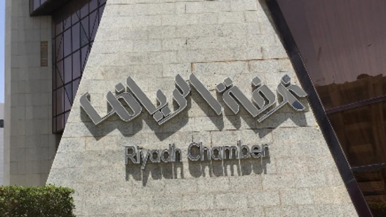 غرفة الرياض تعلن عن وظائف شاغرة في القطاع الخاص