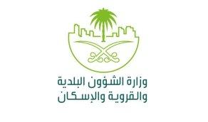 """""""الشؤون البلدية"""" تعلن إطلاق الإصدار الرابع من بوابة الاستثمار البلدي """"فرص"""""""