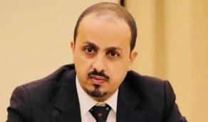 معمر الإرياني: وقف تهريب السلاح من إيران للحوثي أول خطوة نحو السلام