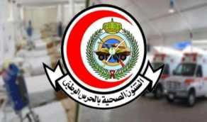 الشؤون الصحية بوزارة الحرس الوطني تعلن عن أكثر من 60 وظيفة شاغرة