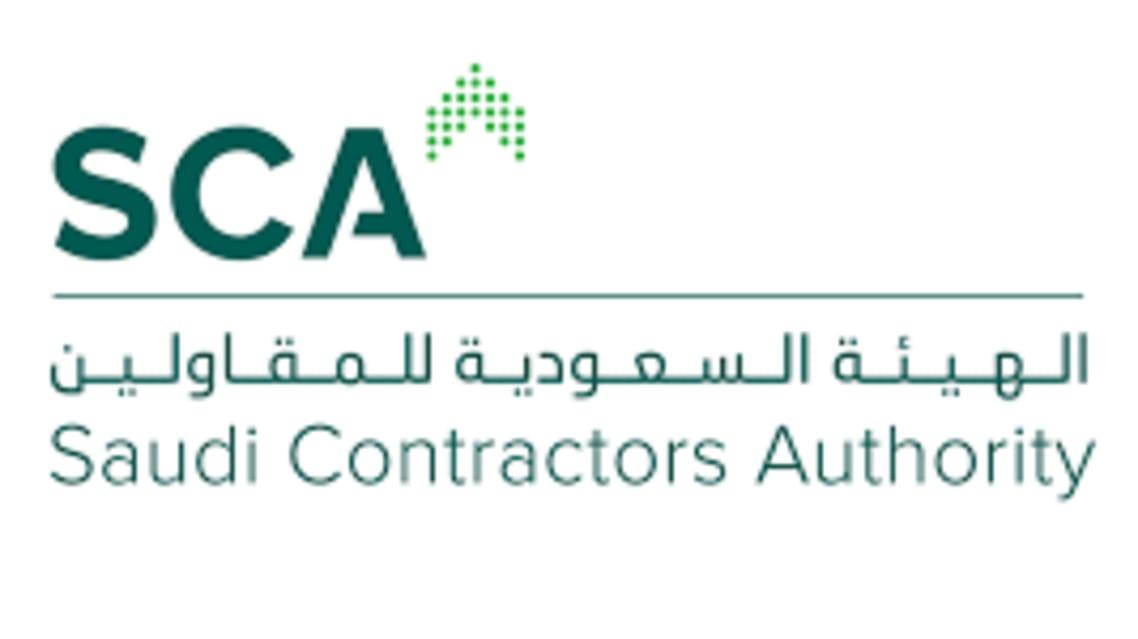 الهيئة السعودية للمقاولين توفر 12 وظيفة شاغرة بالرياض
