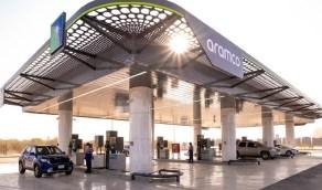 تفاصيل تدشين أرامكو لأولى محطات بيع الوقود بالتجزئة بالمملكة