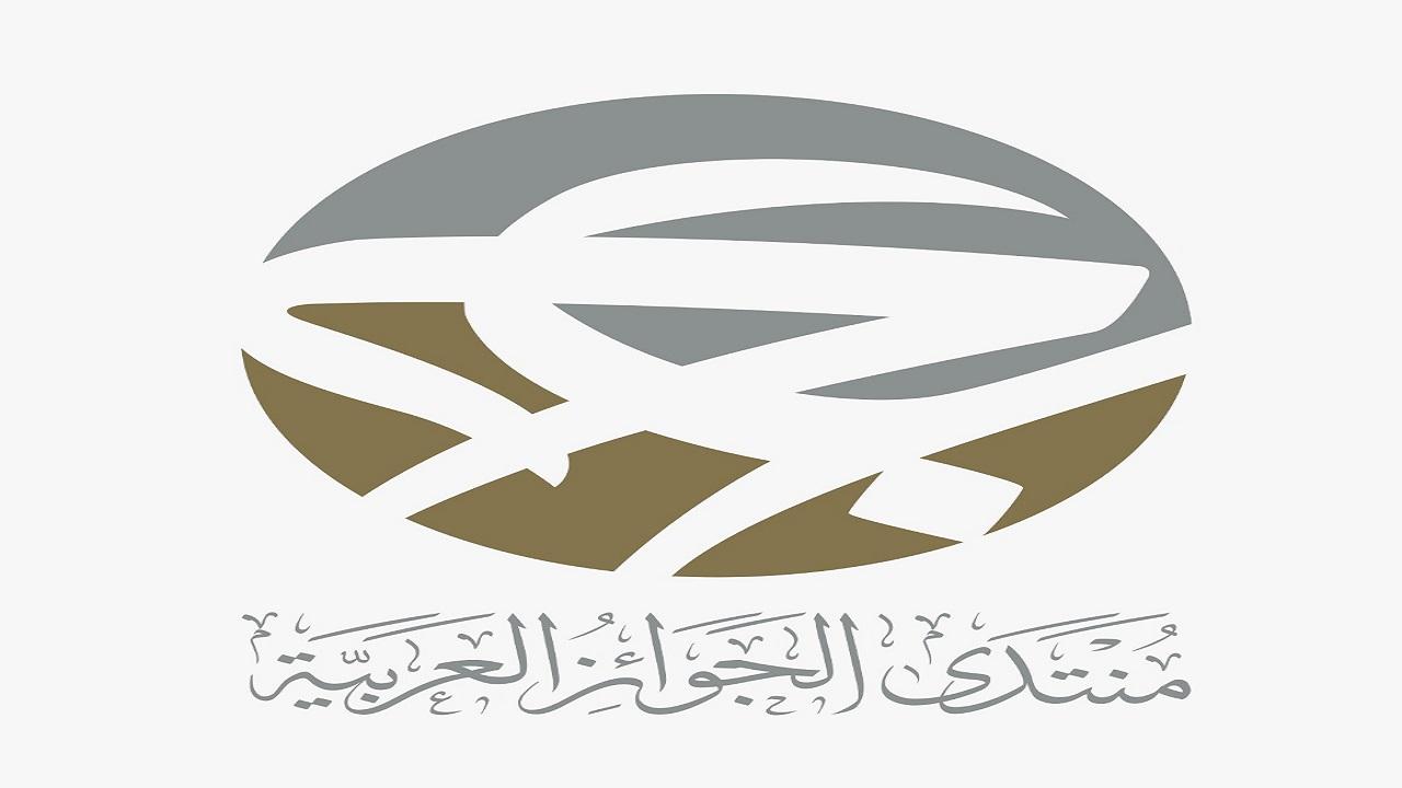 برعاية الأمير خالد الفيصل في معرض الكتاب افتتاح الدورة الثالثة لمنتدى الجوائز العربية