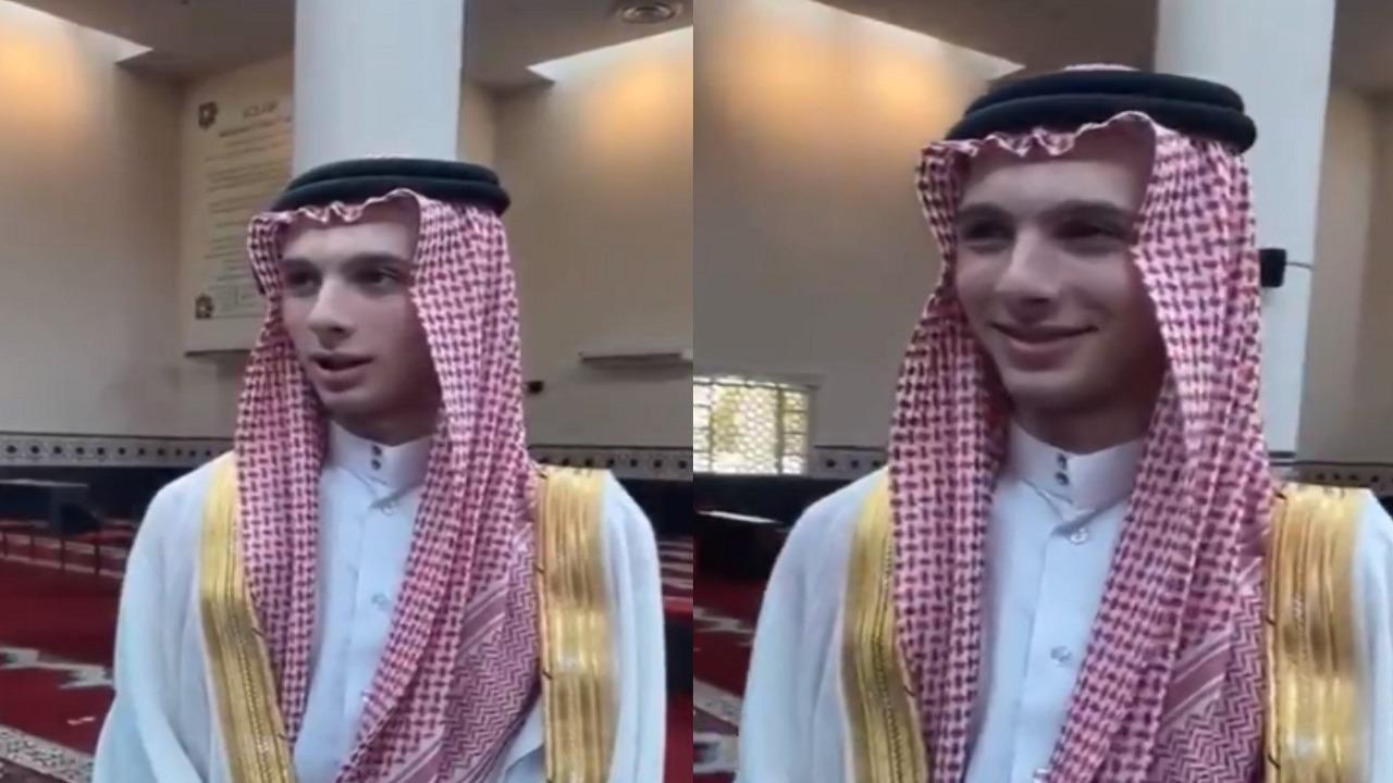 """فيديو.. """"أرجنتيني يهودي"""" يعتنق الإسلام ويغرم بالزي السعودي"""