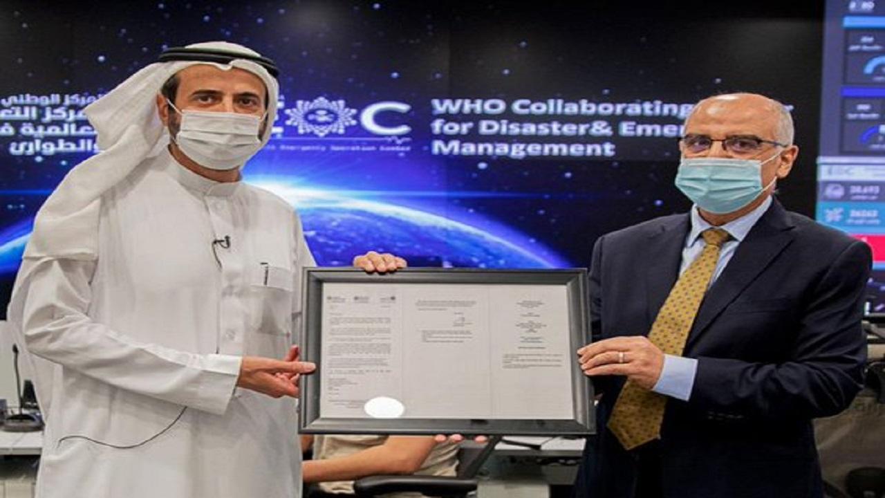 اعتماد «الوطني لإدارة الأزمات» كأول مركز متعاون مع «الصحة العالمية»
